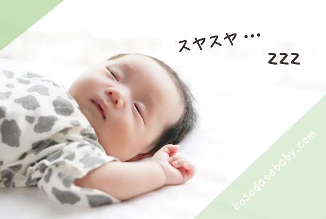 ねんねする赤ちゃん