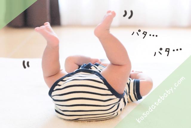 足をパタパタする赤ちゃん