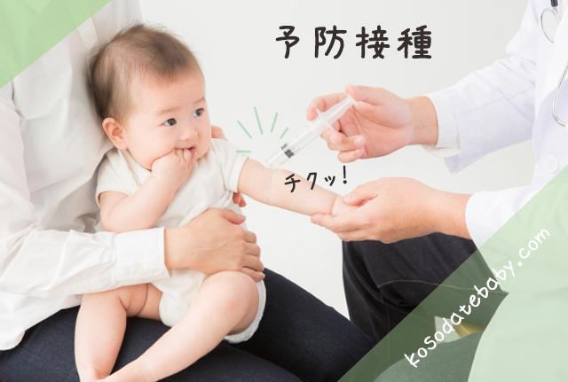 予防接種をする赤ちゃん