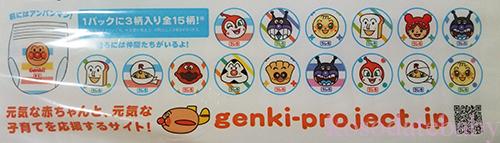 紙おむつgenkiアンパンマンのキャラクター