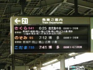 新幹線時刻掲示板
