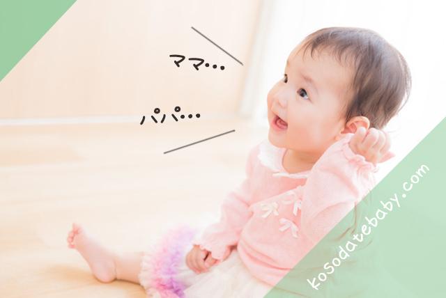 おしゃべりをする赤ちゃん