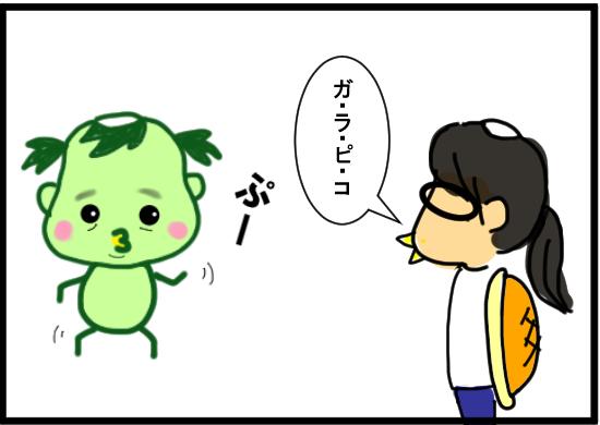 ガラピコぷー