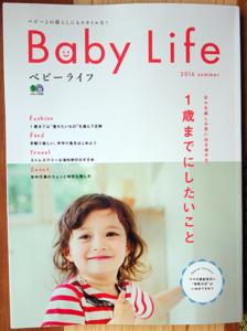 babylife 卒乳