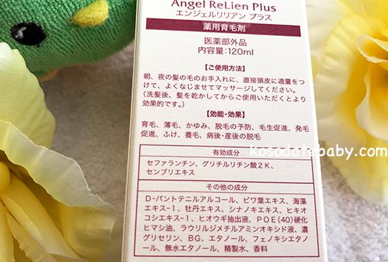 産後育毛剤「エンジェルリリアンプラス」の成分
