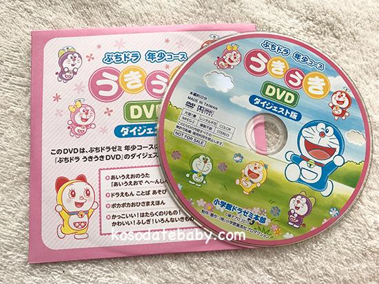 ぷちドラゼミ「1週間無料教材サンプル」DVD