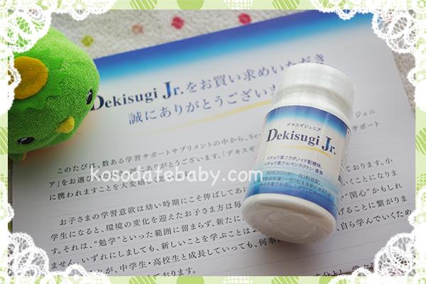 「Dekisugi Jr」