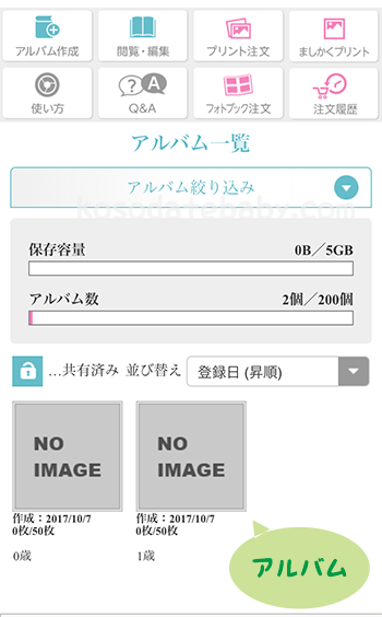 5GBの写真データ保存