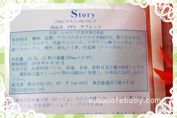 サプリメント「STORY」の成分