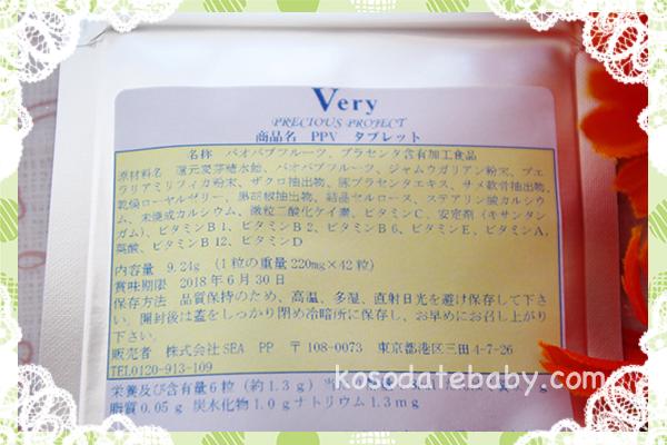 サプリメント「VERY」の成分