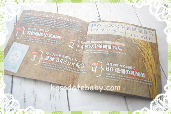 麹ベースの栄養機能食品ママサポートizumi
