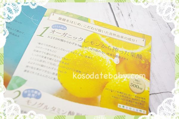 オーガニックレモンの葉酸