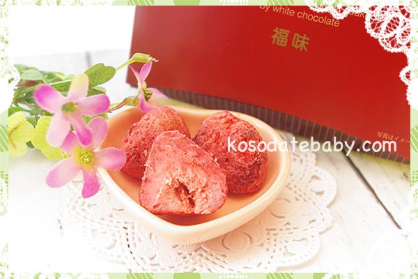 フリーズドライイチゴ+ホワイトチョコの福味