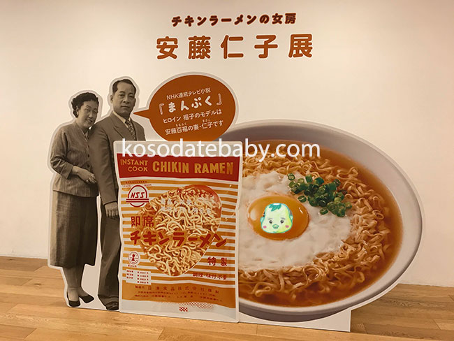 NHK朝ドラ「まんぷく」のカップヌードルミュージアム