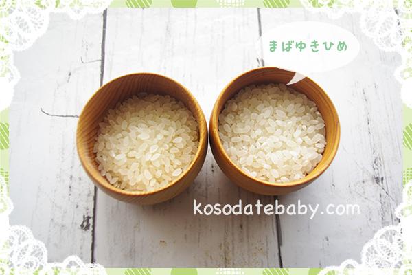 いつものお米と比較