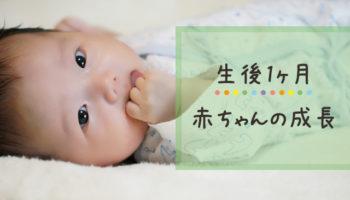 生後1ヶ月の赤ちゃんの成長