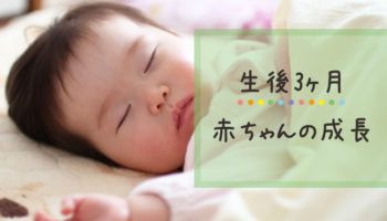 生後3ヶ月の赤ちゃんの成長