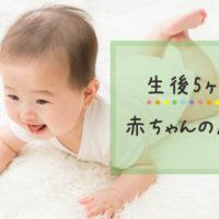 生後5ヶ月の赤ちゃんの成長