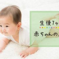 生後7ヶ月の赤ちゃんの成長