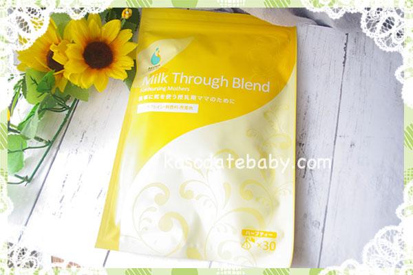 AMOMA「ミルクスルーブレンド」のパッケージ