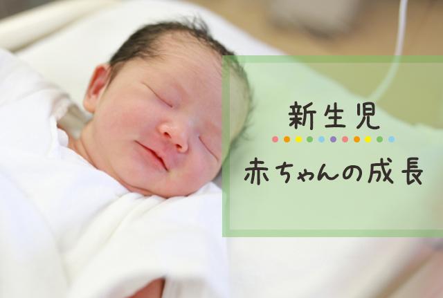 新生児の赤ちゃんの成長
